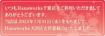Hanaworks千葉店をご利用いただきましてありがとうございます。